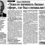 интервью о бизнесе Ивановской газете